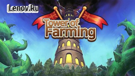 Tower of Farming - idle RPG v 2.0.7 Мод (Infinite Resources)