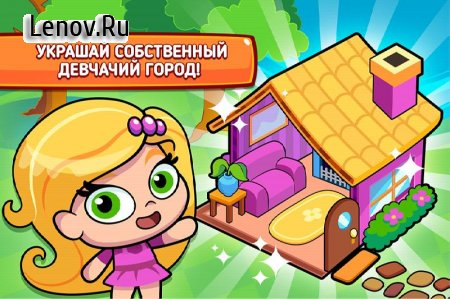 My Girl's Town - Design and Decorate Cute Houses v 1.0 Мод (Free Shopping)