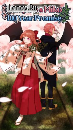 Vampire & Miko 100 Year Promise v 1.0.2 Мод (Infinite branches brush)