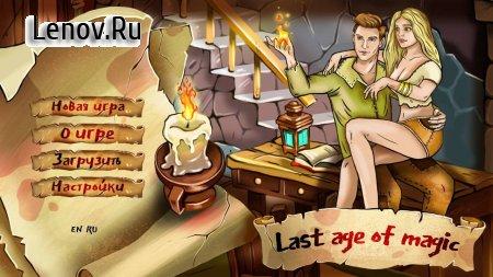 Последняя эпоха волшебства / Last Age of Magic v 0.0.1 (2018) (Rus/Eng)