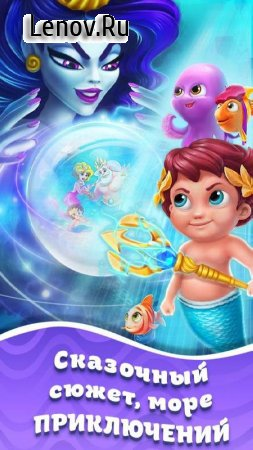Seascapes : Trito's Match 3 Adventure v 1.9.0 Мод (Unlimited Gems)