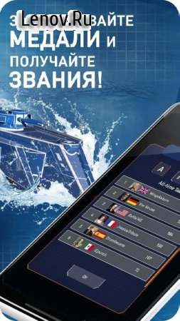Fleet Battle - Sea Battle v 2.0.42 Мод (The cost of the ships is 0)