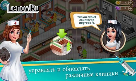 Doctor Dash : Hospital Game v 1.32 Мод (Unlimited Coins/Gems)