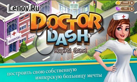 Doctor Dash : Hospital Game v 1.49 Мод (Unlimited Coins/Gems)