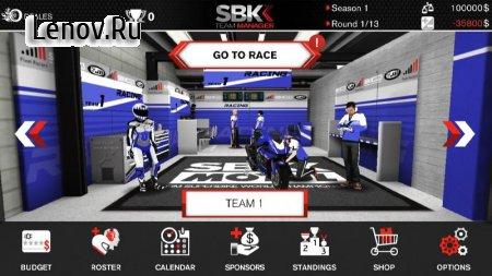 SBK Team Manager v 1.1.4 b11 Мод (полная версия)