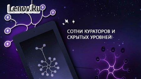 ∞ Infinity Loop: ENERGY v 1.9.7 Мод (Unlocked)