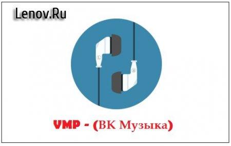 VMP (ВК Музыка) v 3.12.0