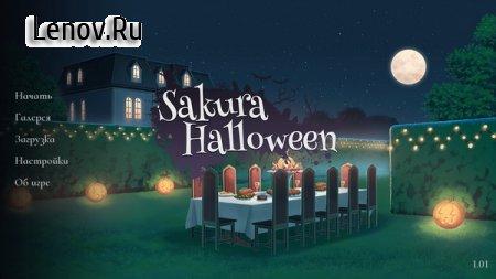 Сакура Хэллоуин  (Sakura Halloween) v 1.01