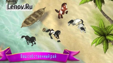 Horse Paradise - My Dream Ranch v 2.0.0 Мод (Unlimited Hourseshoes/Gems/Unlocked)