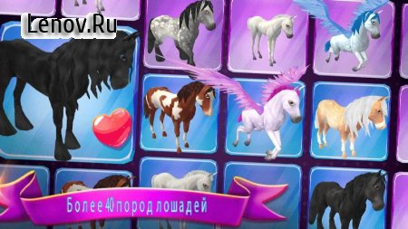 Horse Paradise - My Dream Ranch v 2.02 Мод (Unlimited Hourseshoes/Gems/Unlocked)