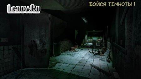 Visage of Horror v 1.0 Мод (Bright light)