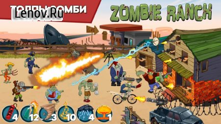 Zombie Ranch - Battle with the zombie v 2.2.4 (Mod Money)
