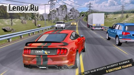 Racing Ferocity 3D: Endless v 2.9.29 Мод (Free Shopping)
