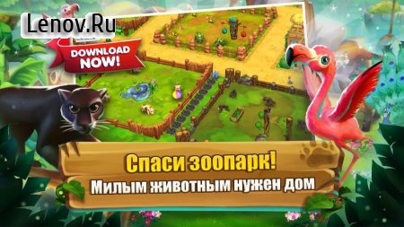 Zoo 2: Animal Park v 1.31.3 Мод (Unlimited Gold Coins/Diamond)