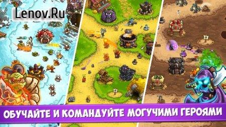 Kingdom Rush Vengeance v 1.7.2 Мод (Unlocked/Gems)