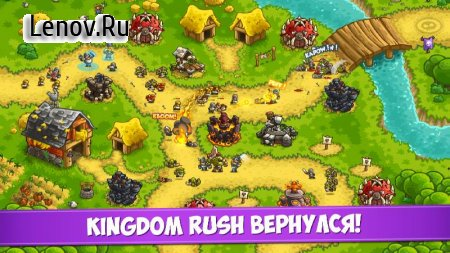 Kingdom Rush Vengeance v 1.7.4 Мод (Unlocked/Gems)