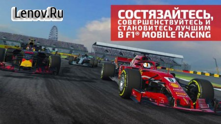 F1 Mobile Racing v 1.8.17(Mod Money)