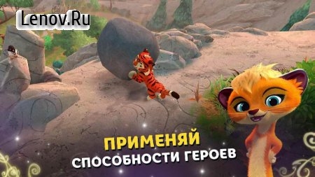 Leo and Tig: Forest Adventures v 1.181127 Мод (Unlocked)