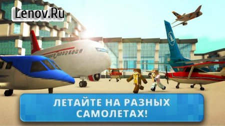Airport Craft: Fly Simulator Boys Craft Building v 1.0 Мод (Infinite Squares/Unlock All Blocks)