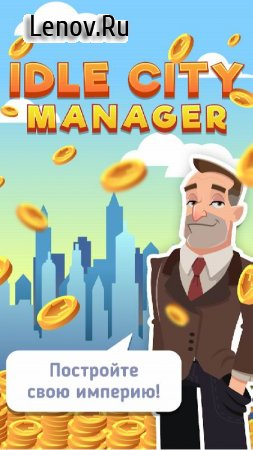Idle City Manager - Epic Town Builder v 1.0.4 Мод (A lot diamonds)