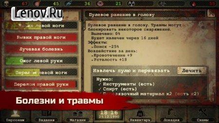 Day R Premium v 1.674 Мод (Free Shopping)