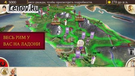ROME: Total War v 1.12RC8 Мод (полная версия)