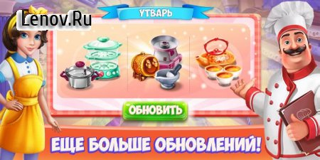 Restaurant: Kitchen Star v 1.3.1 Мод (Unlimited Money)