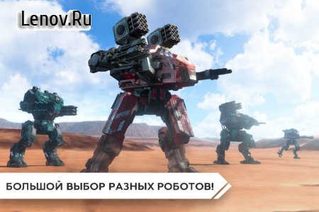 Robot Warfare: Mech battle v 0.2.2306 Mod (God Mode/Radar Mod/Infinite Ammo & More)