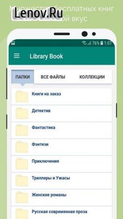 Library Book - бесплатные книги в apk v 1.0