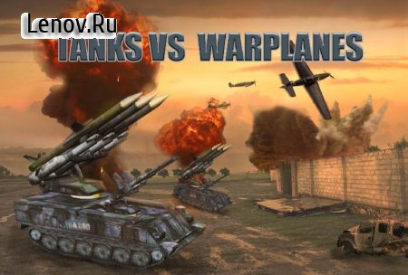 Tanks vs Warplanes v 4.2 Мод (Free Shopping)