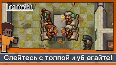 The Escapists 2: Pocket Breakout v 1.10.635486 Мод меню