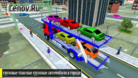 Transport Car Carrier Cargo Truck Simulation v 1.0 Мод (Unlock All Level)
