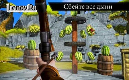 Watermelon Archery Shooting : Fruit Shoot Archery v 3.6 Мод (Free Shopping)