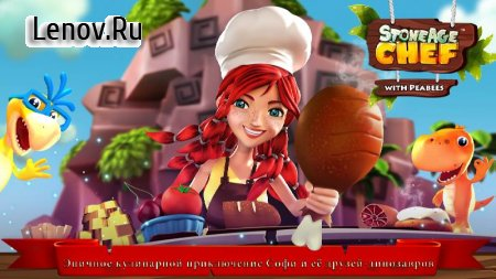 StoneAge Chef: The Crazy Restaurant & Cooking Game v 1.0 (Mod Money)