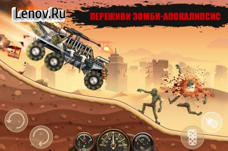 Hill Zombie Racing - Earn To Climb v 1.0.4 (Mod Money)