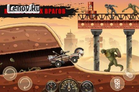 Hill Zombie Racing - Earn To Climb v 1.6.0 (Mod Money)