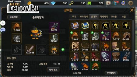 Unknown Hero - Item Farming RPG v 3.0.259 Мод (No skill CD)