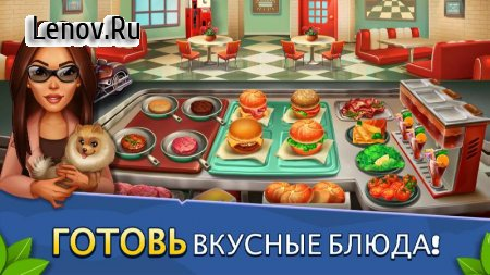 Cook It! Chef Restaurant Cooking Game Craze v 1.1.7 (Mod Money)