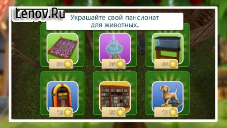 Pet World - My animal shelter v 5.6.5 Мод (Unlimited Gold Coins)