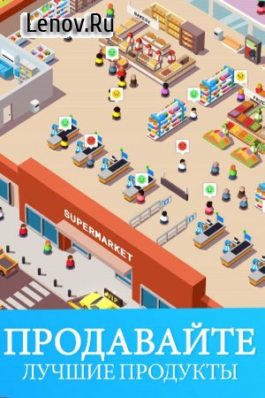 Idle Supermarket Tycoon - Tiny Shop Game v 2.3.1 Мод (много денег)