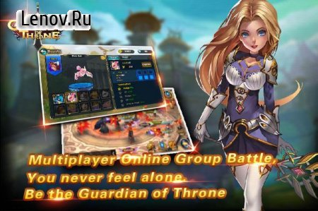 Guardians Of Throne v 1.17.4 Мод (x20 DMG/HIGH HP)