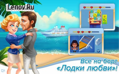 The Love Boat - Second Chances v 0.15.9 Мод (Unlocked)