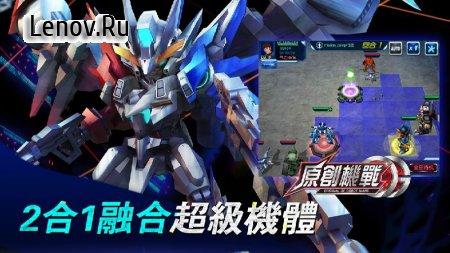 Original Robot War v 1.3.0 (ONE HIT/GOD MODE)