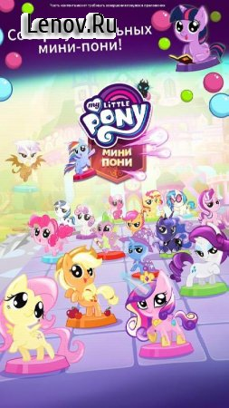 My Little Pony Pocket Ponies v 1.5.2 Мод (Unlimited Diamonds)