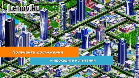 Designer City 2: city building game v 1.12 (Mod Money)
