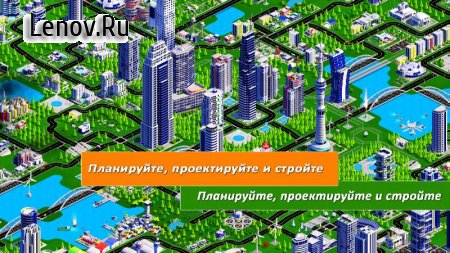 Designer City 2: city building game v 1.16 (Mod Money)