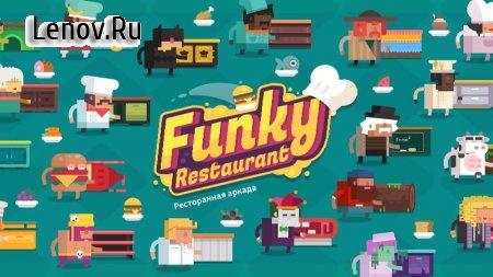 Funky Restaurant - Arcade Food Serving Manager v 1.0.13 (Mod Money/Unlocked)