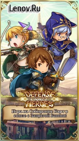 Crazy Defense Heroes v 1.1.3 Мод (Unlimited Energy/Gold Coins/Diamonds)