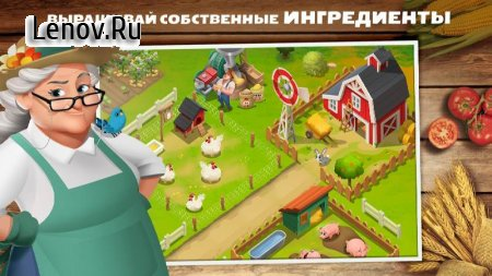 Tasty Town v 1.17.19 Mod (Fast growing plants)