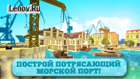 Port Craft: Paradise Ship Boys Craft Games v 1.0 Мод (Free Resources)